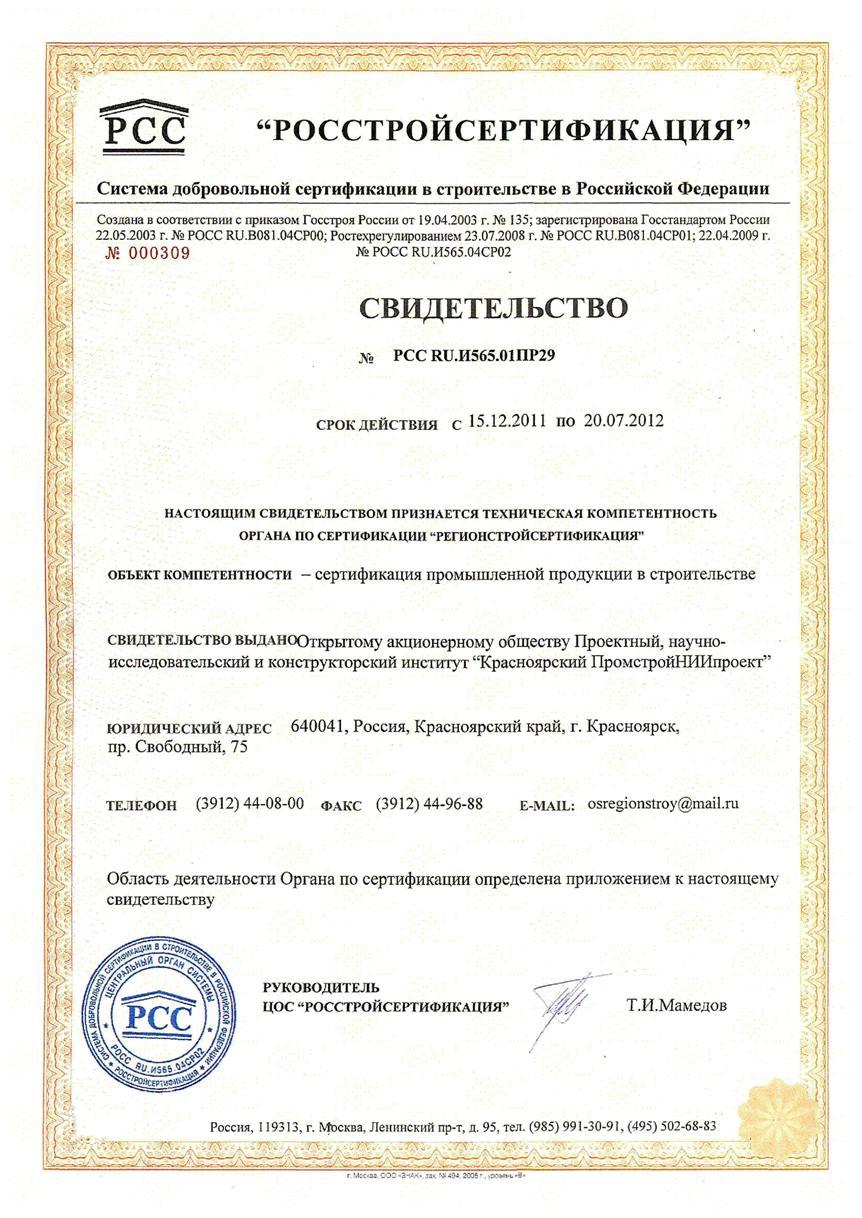 The Certification Body Regionstroicertification